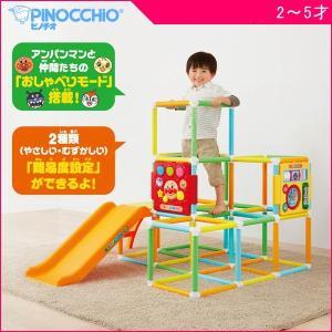 ジャングルジム アンパンマン うちの子天才 手遊びいっぱいよくばりパーク アガツマ 遊具 すべり台 キッズ ギフト 子供 kids baby|pinkybabys