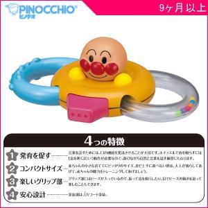楽器玩具 アンパンマン ベビーホイッスル アガツマ ピノチオ おもちゃ 知育玩具 ベビー キッズ 聴力 ビーズ 笛 フエ ベビートイ プレゼント kids baby|pinkybabys