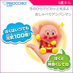 知育玩具 手のひらでピカッと光るよ おしゃべりアンパンマン アガツマ おもちゃ 子供 キッズ kids 誕生日 プレゼント ギフト 人形 おしゃべり付 おでかけトイ|pinkybabys