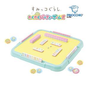 ボードゲーム すみっコぐらし わくわくパーティーゲームズ おもちゃ ドンジャラ 子供 子ども キッズ 誕生日 プレゼント 帰省 クリスマス kids baby 新製品 pinkybabys
