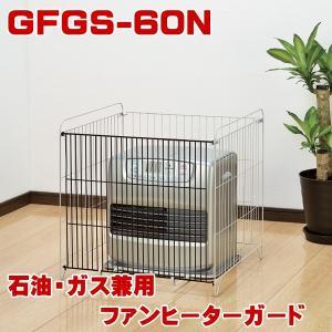 ストーブガード GFGS-60N 石油・ガス兼用 ファンヒーター専用ガード セーフティグッズ グリーンライフ フェンス 安全グッズ  ベビー ペット キッズ 冬物|pinkybabys