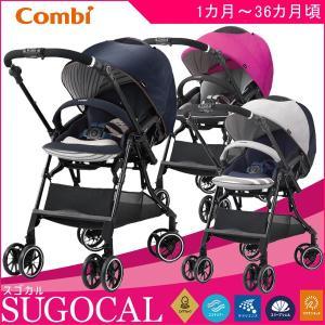 ベビーカー AB型 スゴカル 4キャス コンパクト エッグショック HH コンビ combi 赤ちゃん 1ヶ月から 出産祝い 軽い 人気 コンパクト 一部送料無料|pinkybabys