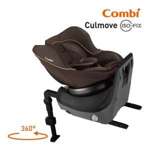 さらすやシートおまけ付 チャイルドシート クルムーヴ ISOFIX コンビ 新生児 赤ちゃん ベビー baby 子供 ベビー クルムーブ 一部地域 送料無料 5種おまけ付|pinkybabys