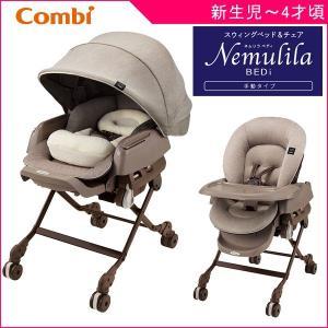 ハイローラック チェア ネムリラ BEDi おやすみドーム エッグショック サンドベージュ コンビ ハイローチェア ベビー 赤ちゃん 出産祝い ギフト お昼寝 室内用品|pinkybabys