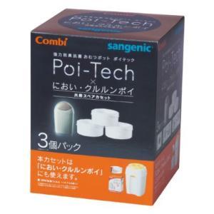 おむつポッド 強力防臭抗菌おむつポット ポイテック×におい・クルルンポイ 共用スペアカセット3個パック おむつポット combi Poi-Tech poi-tech オムツ コンビ|pinkybabys