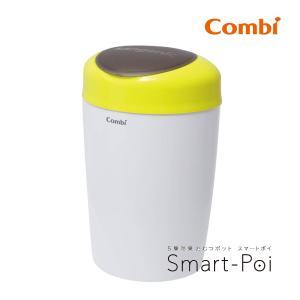 おむつポッド 5層防臭おむつポット スマートポイ リードホワイト WH おむつポット combi Smaet-Poi smart-poi オムツ コンビ 施設 おむつ処理 トイレ 赤ちゃん|pinkybabys
