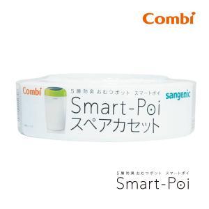 おむつポッド 5層防臭おむつポット スマートポイ スペアカセット おむつポット combi Smaet-Poi smart-poi オムツ ポット コンビ 赤ちゃん おむつ処理 トイレ|pinkybabys