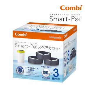 おむつポッド 5層防臭おむつポット スマートポイ スペアカセット3個パック おむつポット combi Smaet-Poi smart-poi オムツ ポット コンビ|pinkybabys