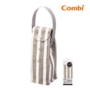 哺乳瓶 哺乳びんポーチ ストライプグレー GL 哺乳瓶 combi ほ乳びん ビン ベビー 赤ちゃん ミルク ほ乳ビン ポーチ いれもの 入れ物 外出用品 コンビ|pinkybabys