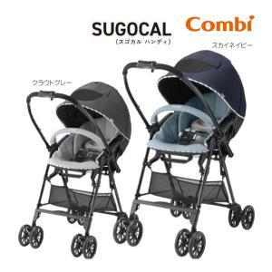ベビーカー A型 スゴカル ハンディ エッグショック ML コンビ sugocal 両対面 赤ちゃん ベビー 孫 ストローラー ギフト 出産 一部地域送料無料 ポイント3倍|pinkybabys