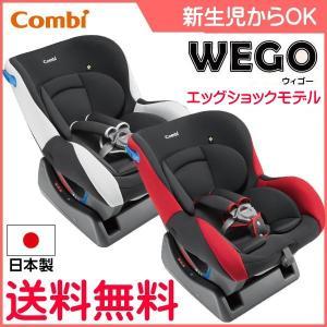 チャイルドシート ウィゴー エッグショック LG コンビ c...