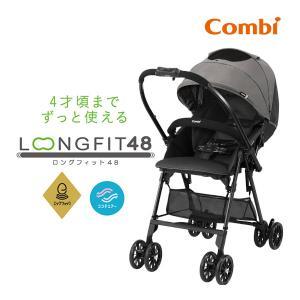 ベビーカー AB型 ロングフィット48 エッグショック NJ コンビ combi ストローラー 赤ちゃん 1ヶ月から 出産 準備 出産祝い 外出 対面 背面 人気 送料無料|pinkybabys
