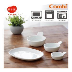 ベビー食器セット はじめてのまっしろ磁器食器セット コンビ combi 日本製 ベビー キッズ 出産 お祝い 離乳食 お食い初め ギフト プレゼント|pinkybabys