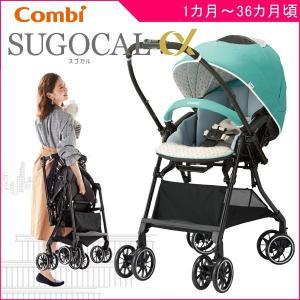 ベビーカー A型 スゴカルα 4キャス Light エッグショック HS トリコーングリーン コンビ combi ベビー 赤ちゃん 1ヶ月から 対面 背面 一部送料無料 帰省 baby|pinkybabys