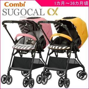 ベビーカー A型 スゴカルα 4キャス compact エッグショック HS コンビ ベビー 赤ちゃん 1ヶ月 ストローラー スゴカル 一部地域 送料無料 里帰り 帰省 baby|pinkybabys