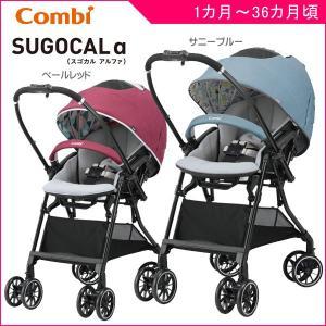 ベビーカー A型 スゴカルアルファ 4キャス ライト エッグショック HT コンビ 赤ちゃん baby ストローラー 両対面 出産準備 出産祝い 一部地域 送料無料|pinkybabys