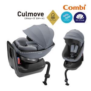 チャイルドシート クルムーヴ スマート エッグショック JN-550 コンビ 新生児 赤ちゃん ベビー baby クルムーブ 一部 送料無料 5種おまけ付 10倍|pinkybabys