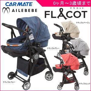 ベビーカー AB型 フラコット FLACOT カーメイト エールベベ 赤ちゃん 新生児から 出産 準備 出産祝い コット おでかけ SNS 人気 送料無料 ポイント10倍|pinkybabys