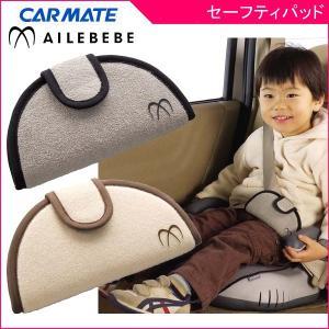 チャイルドシート用品 セーフティパッド カーメイト エールベベ ジュニアシート ブースター キッズ 子ども 安全 セーフティグッズ シートベルト baby|pinkybabys