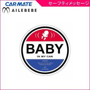 チャイルドシート用品 BB610 セーフティメッセージ レッド/ブルー カーメイト エールベベ ベビー キッズ マタニティ セーフティグッズ ステッカー ゆうパケット|pinkybabys