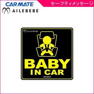 チャイルドシート用品 BB611 セーフティメッセージ ブラック カーメイト エールベベ ベビー キッズ マタニティ セーフティグッズ ステッカー ゆうパケット baby|pinkybabys