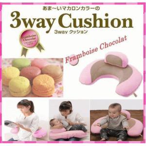 授乳クッション BB706 3WAYクッション マカロン フランボワーズショコラ ピンク PK CARMATE 3ウェイ おしゃれ カーメイト エールべべ baby|pinkybabys