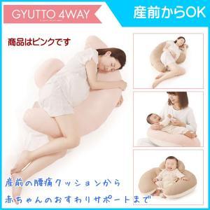 授乳クッション BB800 抱き枕 ギュット 4WAY ピンク PK クッション おしゃれ サポート 4ウェイ カーメイト エールべべ baby|pinkybabys