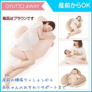授乳クッション BB801 抱き枕 ギュット 4WAY ブラウン BR クッション おしゃれ サポート 4ウェイ カーメイト エールべべ baby|pinkybabys