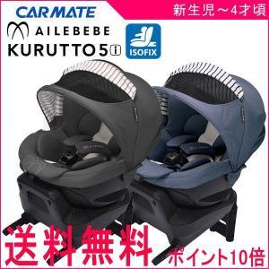 チャイルドシート クルット5i プレミアム カーメイト 出産 回転 くるっと kurutto 赤ちゃん 新生児 一部地域送料無料 P10倍 おまけ5点付 マカロンクッション付|pinkybabys