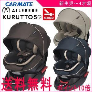 チャイルドシート クルット5s グランス カーメイト 赤ちゃん 出産 回転 くるっと kurutto 新生児 一部地域送料無料 P10倍 おまけ5点付 マカロンクッション付|pinkybabys