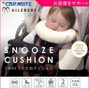 ベビーカーアクセサリー 2WAYうたたねクッション エールベベ カーメイト ベビーカー チャイルドシート 機内 ドーナツ枕 室内 車 ベビー 赤ちゃん|pinkybabys
