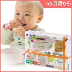 ベビー食器 トライ ベビー食器セット ND-5 Richell ベビー 子供 子供用 食器 食器セット 御祝 御出産御祝 プレゼント ギフト リッチェル