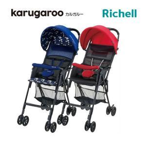 限定レインカバープレゼント ベビーカー B型 カルガルー RS リッチェル ストローラー ベビーバギー 赤ちゃん 7ヶ月から 人気 軽い 子育て 出産祝い 送料無料|pinkybabys