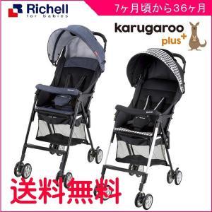 ベビーカー B型 カルガループラス RS リッチェル ストローラー ベビーバギー 赤ちゃん 7ヶ月から 人気 軽い 買い替え 旅行 子育て 出産祝い 送料無料|pinkybabys