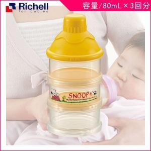 哺乳瓶 スヌーピー SJミルクケース 衛生用品 保管用品 ほ乳瓶 哺乳瓶 入れ物 赤ちゃん ベビー こども ミルクケース ケース リッチェル|pinkybabys
