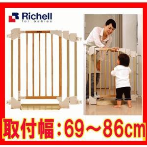 ベビーゲート 木のオートロックゲート 専用フレーム1本付 リッチェル ベビーフェンス ゲート GAT...