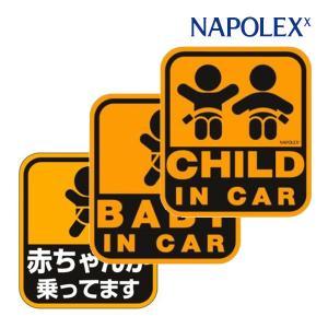 チャイルドシート用品 セーフティーサインウインドウステッカー ナポレックス セーフティグッズ メッセージステッカー ママ ベビー 出産 ゆうパケット baby|pinkybabys