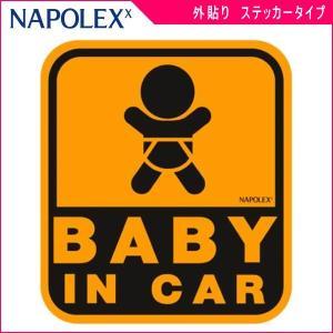 チャイルドシート用品 SF-26 セーフティーサインアウトサイドステッカー ナポレックス セーフティグッズ メッセージステッカー ママ ベビー 出産 ゆうパケット|pinkybabys