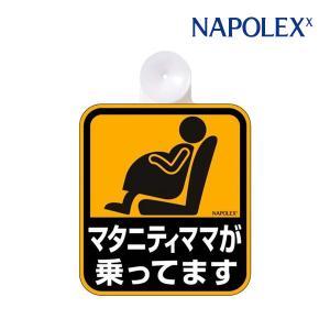 チャイルドシート用品 SF-28 セーフティーサイン ナポレックス セーフティグッズ ママ 出産 準備 赤ちゃん 吸盤 車 カー用品 ゆうパケット baby|pinkybabys