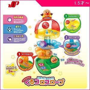 知育玩具 にぎって!おとして!くるコロスロープ おもちゃ ジョイパレット アンパンマン 男の子 女の子 誕生日 プレゼント ギフト お祝い SNS ママ 子育て pinkybabys
