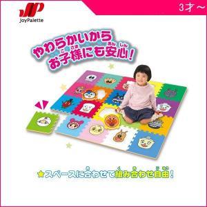 ジョイントマット それいけ!アンパンマン アンパンマンとなかまたち パズルであそぼう! やわらかマット20 ジョイパレット JoyPalette 安全|pinkybabys