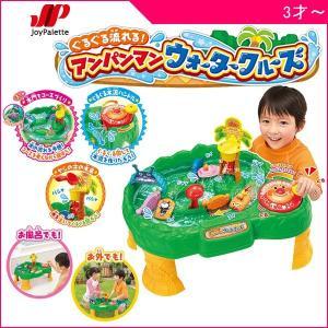 水遊び玩具 バストイ ぐるぐる流れる!アンパンマン ウォータークルーズ ジョイパレット おもちゃ バ...