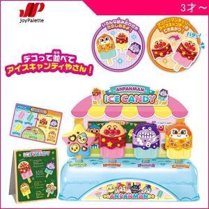 ままごと たのしくデコっちゃお!アンパンマンのアイスキャンディちょうだい ジョイパレット おもちゃ ごっこ遊び アイス屋さん 誕生日 プレゼント キッズ|pinkybabys
