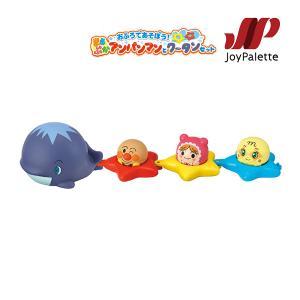 お風呂のおもちゃ おふろであそぼう!まるぷかアンパンマンとクータンセット ジョイパレット おもちゃ バストイ 人形 誕生日 ギフト プレゼント プール|pinkybabys