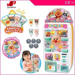 ままごと ごっこ遊び 光っておしゃべり アンパンマンのアイスじはんき ジョイパレット おもちゃ 子供 キッズ 誕生日 ギフト お祝い プレゼント 自動販売機|pinkybabys