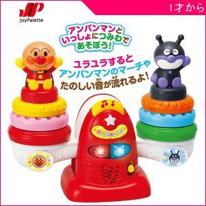 知育玩具 かさねてユラユラ育脳 アンパンマン シーソー ジョイパレット 指先 おもちゃ キッズ 子供 誕生日 プレゼント お祝い ギフト 室内遊び 男の子 女の子|pinkybabys