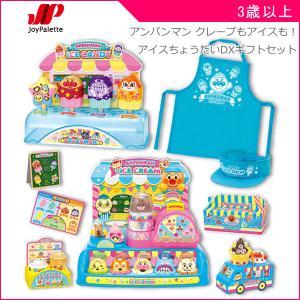 ままごと アンパンマン クレープもアイスも アイスちょうだい DXギフトセット おもちゃ 子供 キッズ kids ごっこ遊び 誕生日 ギフト プレゼント クリスマス|pinkybabys