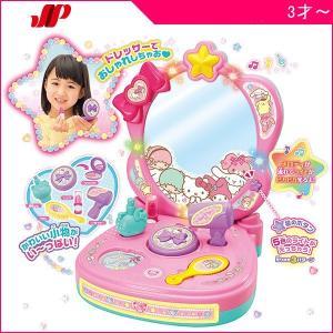 おしゃれ遊び おしゃれだいすき キラピカメロディドレッサー ジョイパレット おもちゃ 女の子 ごっこ遊び サンリオ キティ マイメロ 誕生日|pinkybabys
