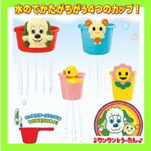 水のでかたが違う4つのカップでシャワー遊びが楽しめます。  キャラクタークリップは付け替え可能。  ...