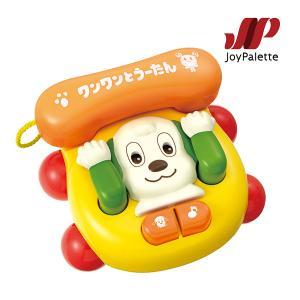 知育玩具 ワンワンとおしゃべりばあ!でんわ ジョイパレット おもちゃ いないいないばぁ ワンワンとうーたん 子供 キッズ 電話 受話器 誕生日 ギフト|pinkybabys